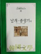 날개. 종생기 외 - 논술대비 한국문학 46