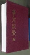 사문유취 ( 事文類聚) (地)  [영인본]     /사진의 제품   /상현서림 /☞ 서고위치 :OM 4  *[구매하시면 품절로 표기됩니다]