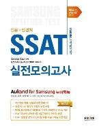 에듀스 SSAT 삼성직무적성검사 실전모의고사 (인문ㆍ상경계)