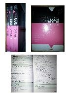 김상겸 교육학 개론 세트(2013) 전 3권