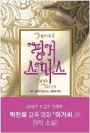 핑거스미스(Fingersmith) / 세라 워터스 (박찬욱 감독 영화