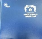 (청남대개방12주년 기념)대한민국 역대 10인의 대통령을 만나다