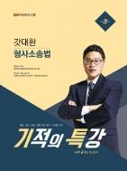 2017 갓대환 형사소송법 기적의 특강 with 6개년 최신판례 #