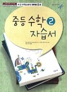 비상 중등 수학 2 자습서 (김원경 외, 2013년) [일부 공부함]