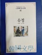 유정 - 논술대비 한국문학 05
