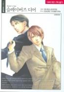 슬레이버즈 키스.러버.누드.디어.그레이스 총5권--슬레이버즈 시리즈 B愛 Novel