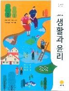 고등학교 생활과윤리 지학사/교과서/2015개정/최상급