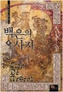 백은의 사자 1-7 완결 ☆북앤스토리☆