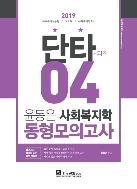 2019 윤동은 사회복지학 동형모의고사