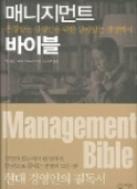 매니지먼트 바이블 - 존경받는 경영인을 위한 살아있는 경영백서 1판 1쇄