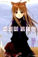 늑대와 향신료 1-16/ Extreme Novel (N/T소설)