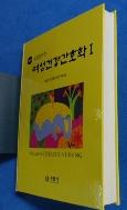 여성건강간호학. 1(8판)(양장본 HardCover) /사진의 제품   :☞ 서고위치:KB 4  * [구매하시면 품절로 표기됩니다]