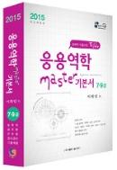 응용역학 MASTER 기본서 7,9급 (2015 최신개정판)