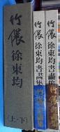 죽농 서동균서화집(상 하) [전2권 세트 ]  /새책수준  [ Hardcover] / 사진의 제품   / 상현서림 / :☞ 서고위치:RT 4 * [구매하시면 품절로 표기됩니다]