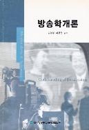 방송학개론 2007년 초판 3쇄