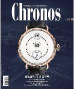 크로노스 코리아 2018년-5/6월 No 56 (Chronos) (신214-6)