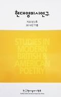 현대영미시연구 2016년 가을 제22권 2호