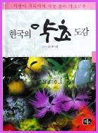 새책. 한국의 약초도감