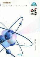 오투 고등 화학1 (2019)