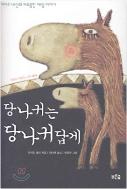 당나귀는 당나귀답게 - 작가이자 터키의 대표적인 지성으로 손꼽히는 아지즈 네신이 쓴 우화집. 초판8쇄