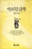 에로티즘시학 (1990 초판)