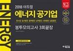 2018 에듀윌 에너지 공기업 봉투모의고사 3회끝장 (2018.02 발행)
