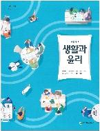 고등학교 생활과윤리 천재/교과서/2015개정/최상급