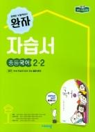 비상교육 완자 자습서 중등 국어 2-2 (김진수) / 2015 개정 교육과정