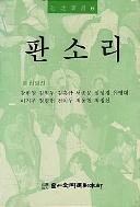 판소리(전북신서6) 초판(1988년)