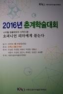2016년 춘계학술대회