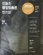 2016대비 공단기 전효진 행정법총론★★제1권없음 / 제2권만있음★★