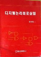 디지털논리회로실험 (2014년 2월 발행)