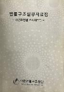 법률구조실무자료집 -사건유형별 조사매뉴얼- ★발행일 불명★ #