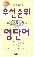 우선순위 영단어(고)