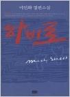 하비로 - 영원한 제국의 작가 이인화가 7년 만에 내놓는 신작 장편 소설 초판1쇄