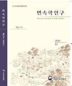 2020.11 제47호 민속학연구