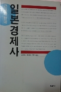 일본경제사
