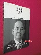 철강왕 박태준 //166-5