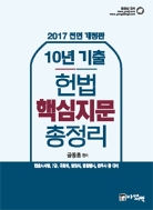 2017 10년 기출 헌법 핵심지문 총정리