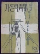 월간 가톨릭청년 1957년10 월  [제11권10호] / 사진의 제품 중 해당권  / 상현서림  ☞ 서고위치:kn 2  *[구매하시면 품절로 표기됩니다]