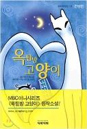 옥탑방 고양이 1~2 - MBC 미니시리즈 <옥탑방 고양이>의 원작 소설!(전2권 완결)(개정판) 개정판1쇄