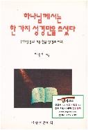 하나님께서는 한 가지 성경만을 쓰셨다 - 새성경과 기존 한글 성경의 비교 (이송오, 1993년 3판)?trim