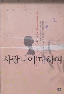 사랑니에 대하여 - 제4회 병영문학상 작품집 시,소설 초판 1쇄