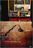 뉴욕은 언제나 공사중 - 호기심 많은 커플의 좌충우돌 뉴욕 생활기 초판1쇄