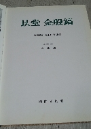 이당 김은호 작품집 1978년 국제문화사