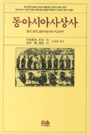 동아시아사상사 (중국, 한국,일본사상사의 비교연구)