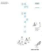 웃대 중인 전 - 웃대, 중인 문화를 꽃피우다 (2011.7.26-9.18 서울역사박물관 개최 웃대중인전 전시도록)