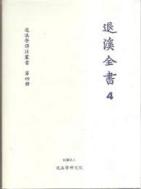퇴계전서 4 (퇴계학역주총서 제4책)