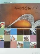 독서감상문 쓰기 - 논술대비 세계명작문학 - 논술 길라잡이 -