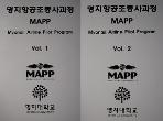 명지항공조종사과정 Myongji Airline Pilot Program 세트 (Vol.1+Vol.2) [전2권]